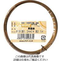 ダイドーハント 真鍮線 #18x2.5m 10155803 1巻 134-9676(直送品)