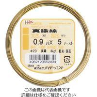 ダイドーハント 真鍮線 #20X5m 10155283 1巻 134-9709(直送品)