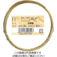 ダイドーハント 真鍮線 #22x6m 10155802 1巻 134-8104(直送品)
