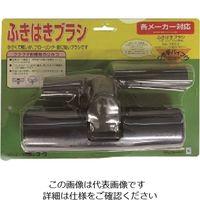 インダストリーコーワ KOWA ふきはきブラシ 35003 1セット(10個) 137-9664(直送品)