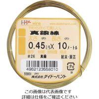 ダイドーハント 真鍮線 #26x10m 10155801 1巻 134-9701(直送品)