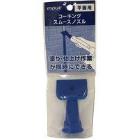 井上工具 コーキングSノズル平面用 15201 1個(直送品)