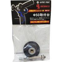 長輝LITETEC 樹脂ブラシ取付パッド50Φ RR-11 1セット(直送品)