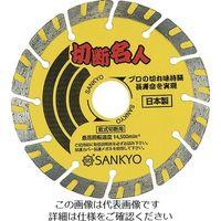 三京ダイヤモンド工業 三京 切断名人 105X20.0 ST4 1セット(5個) 852-4060(直送品)