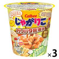 カルビー じゃがりこ ガリバタ醤油味 52g 3個 スナック菓子