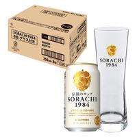 父の日ギフト クラフビール(数量限定)SORACHI1984(ソラチ) ビアグラスセット 1箱(8本入+グラス1個)