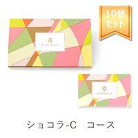 【ショコラ-C】 ヴァンウェスト カード型ギフトカタログ 10冊セット 【簡易包装・手提げ袋付き】(直送品)
