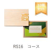 ベストグルメ〜銘柄米〜 RICE SELECTION カード型ギフトカタログ 10冊セット 【簡易包装・手提げ袋付き】(直送品)