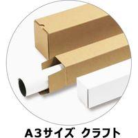 マルアイ ポスターケース MF A3 60角 100枚入 クラフト CA-23A3 1箱(直送品)