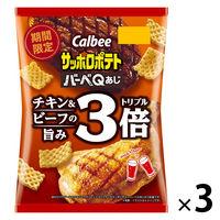 カルビー サッポロポテトバーベQあじトリプル 65g 3袋 スナック菓子