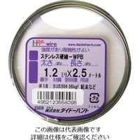 ダイドーハント 硬質ステンレス線 1.2mmx2.5m 10155809 1巻 122-8407(直送品)