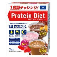 DHC プロティンダイエット 7袋入(ココア×3、いちごミルク×2、コーヒー牛乳×2)プロテインドリンク・食物繊維 代替食置き換え