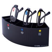 カール事務器 老眼鏡スタンドセット(抗菌) EGS-02 1セット