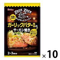 ハウス食品 ザックザックフィッシュ ガーリックバター風味のサーモン焼き 10個