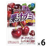 果汁グミ ダークチェリーミックス 6袋 明治 グミ