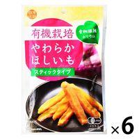 有機栽培ほしいも 6袋 幸田商店 食物繊維 さつまいも 和菓子