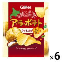 ア・ラ・ポテト うすしお味 72g 6袋 カルビー ポテトチップス スナック菓子
