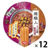 カップ麺 日清麺職人 とろ〜り黒酢 酸辣湯麺(サンラータンメン) 79g 1セット(12個) 日清食品