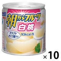 缶詰 朝からフルーツ 白桃 190g 93kcal 1セット(10個) はごろもフーズ