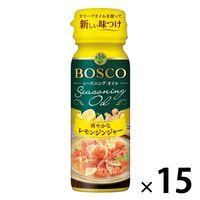 BOSCOシーズニングオイル レモンジンジャー 1セット(15個)
