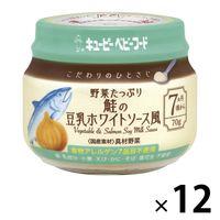 【7ヵ月頃から】キユーピー こだわりのひとさじ 野菜たっぷり鮭の豆乳ホワイトソース風 12個 キユーピー 離乳食 ベビーフード