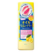 【数量限定】ネイルネイル オイルクレンジングリムーバー レモンの香り スタイリングライフBCLカンパニ ー