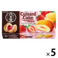 ロッテ 八天堂監修カスタードケーキ<カスタードくりーむ&あまおう苺味> 5個 洋菓子