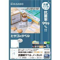 ヒサゴ ラベルシール 抗菌紙ラベル ノーカット 抗菌加工 上質紙 白 OPK862 1袋(20シート入)(取寄品)