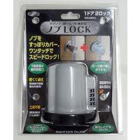 ガードロック ノブLOCK (ドアノブ握り玉用補助錠) No.620 1個(直送品)