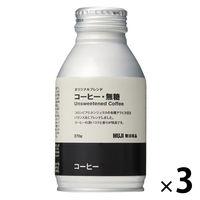 無印良品 オリジナルブレンド コーヒー・無糖 270g 3本 良品計画