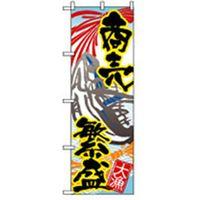 P・O・Pプロダクツ 海産物・大漁旗 商売繁盛 042099 1枚(直送品)