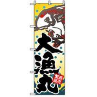 P・O・Pプロダクツ 海産物・大漁旗 大漁丸 042100 1枚(直送品)