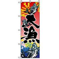 P・O・Pプロダクツ 海産物・大漁旗 大漁 042101 1枚(直送品)