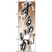 【サインシティ】 特産物のぼり するめいか 042443 1枚(直送品)