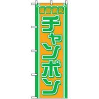 トレード 特産物のぼり チャンポン 042460 1枚(直送品)