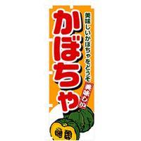 トレード 野菜のぼり かぼちゃ 042492 1枚(直送品)