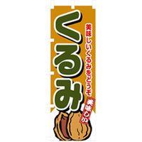 トレード 野菜のぼり くるみ 042491 1枚(直送品)