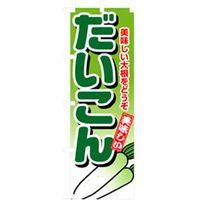 トレード 野菜のぼり だいこん 042495 1枚(直送品)