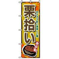 トレード 野菜のぼり 栗拾い 042504 1枚(直送品)