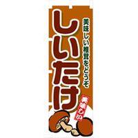 トレード 野菜のぼり しいたけ 042505 1枚(直送品)