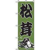 トレード 野菜のぼり 松茸 042510 1枚(直送品)