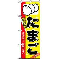 トレード 野菜のぼり たまご 042513 1枚(直送品)