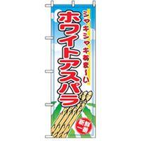 トレード 野菜のぼり ホワイトアスパラ 042514 1枚(直送品)
