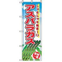 トレード 野菜のぼり アスパラガス 042516 1枚(直送品)