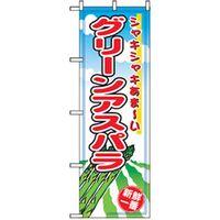 トレード 野菜のぼり グリーンアスパラ 042515 1枚(直送品)