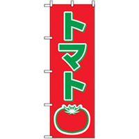トレード 野菜のぼり トマト 042518 1枚(直送品)