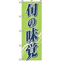 トレード 野菜のぼり 旬の味覚 042521 1枚(直送品)