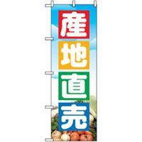 トレード 野菜のぼり 産地直売 042528 1枚(直送品)