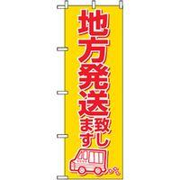 トレード 野菜のぼり 地方発送 042526 1枚(直送品)