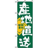 トレード 野菜のぼり 産地直送 042529 1枚(直送品)